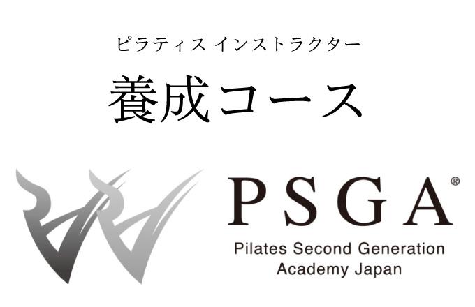 ピラティスインストラクター資格養成コース