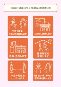 新型コロナウイルス感染防止策について